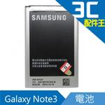 Samsung Galaxy Note 3 N9000 電池 3200mAh BSMI認證 N9000/N9002