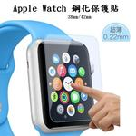 【Digi@Life】Apple Watch超薄0.22mm鋼化貼 38mm/42mm