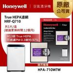 【美國Honeywell】HRF-Q710 True HEPA濾網(1入)