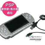 【Yourvision】PSP 1007 2007 3007 2in1 USB 傳輸充電線