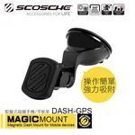 SCOSCHE Magic MOUNT 吸盤式磁鐵式手機架/磁吸式/吸盤/手機座/車架