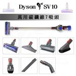 ㊣胡蜂正品㊣ Dyson V8 animal 七吸頭版 motorhead HEPA sv09 sv10 v6  Absolute fluffy+ plus
