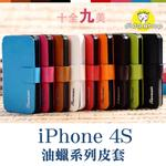 【dido shop】iPhone 4 / 4S 掀蓋式手機皮套 (XN025)