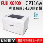 FujiXerox DocuPrint CP116w 彩色無線S-LED印表機(白)