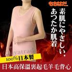 【HOT WEAR】日本製 機能高保暖 輕柔裏起毛羊毛無袖背心-衛生衣背心 女(M-LL)