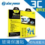 BLUE POWER SAMSUNG Galaxy J5 Pro 45%減藍光9H鋼化玻璃保護貼 MIT