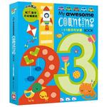 【書立得】My awesome counting book【123數字形狀書】