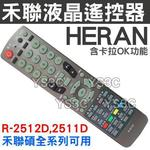R-2512D HERAN 禾聯碩液晶電視遙控器 R-5011B,R-5011C,R-1211A