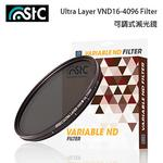 STC VARIABLE 可調式減光鏡 ND16-ND4096 Filter 77mm (公司貨)