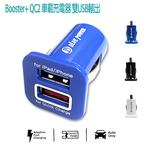 【BLUE POWER】Booster+QC2雙USB輸出車用充電器 (車充)
