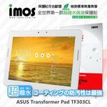 【愛瘋潮】ASUS Transformer Pad TF303CL iMOS 3SAS螢幕保護貼