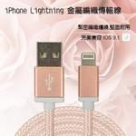 Apple iPhone 玫瑰金編織充電線/8pin Lightning USB/傳輸線 iPhone 5 5S 5C 6 6S 7 8 Plus X iPad mini Air Pro iPod