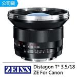【ZEISS】Distagon T* 3.5/18 ZE For Canon(公司貨)