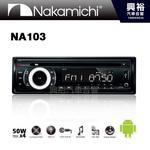 【Nakamichi】2016年式NA103 日本中道CD/SD/MP3/WMA/AUX/USB主機