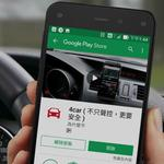 【WHYNOT 為什麼不】行車助手 4CAR (ANDROID APP)