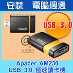 Apacer AM230 USB 3.0 讀卡機 另 MIO 638 658 688D C320 C330 C335