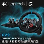 【Logitech 羅技】DRIVING FORCE 賽車方向盤 G29
