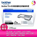 【Brother】TN-450高容量黑色原廠碳粉匣-適用/DCP-7060D/MFC-7360/MFC-7460DN/MFC-7860DW/MFC-7290/FAX-2840(TN-450)