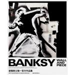 Wall and Piece:塗鴉教父Banksy官方作品集