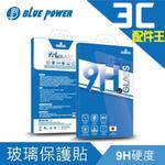 BLUE POWER Sony C6 Ultra / XA Ultra 9H鋼化玻璃保護貼