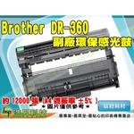 Brother DR-360  環保感光滾筒/感光鼓