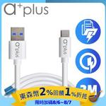 a+plus USB3.1【TypeC】 to USB3.0飆速傳輸/充電線(2M)