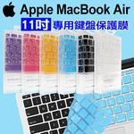 Apple MacBook Air 11 專用鍵盤保護膜(KUSO中文Lion版) BEFINE K