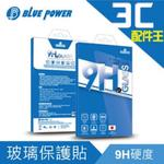 BLUE POWER HTC ONE X10 9H鋼化玻璃保護貼 0.33mm  疏水疏油