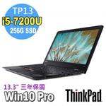 Lenovo ThinkPad 13 HD i5-7200U 8G 256G M.2 SSD Win10 Pro 三年保固 TP13 聯想基本商用筆電(第二代)