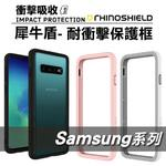 奇膜包膜  犀牛盾 三星 S9 / S9Plus / S8 / S8 Plus / S7 / Note8 CRASH 邊框 防衝擊 耐摔