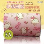 【三麗鷗】HELLO KITTY 小花日記記憶午安枕(二入)