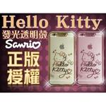 Hello Kitty5.5吋 iPhone 6/6S PLUS i6+/iP6S+來電發光手機殼