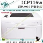 FujiXerox DocuPrint CP116w 彩色S-LED無線網路印表機