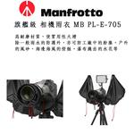 MANFROTTO E-705PL ELEMENTS COVER 旗艦級相機雨衣  705