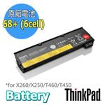 ThinkPad Battery 68+ (6cell)  0C52862【X270/X260/X250/T460/T450 /T440/T450s  】Lenovo原廠電池(小高黑店)
