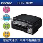 【Brother】Brother MFC-T700W原廠連續供墨複合機(MFC-T700W)