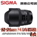 【SIGMA】12-24mm F4 DG HSM Art  (恆伸公司貨)