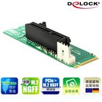【迪特軍3C】Delock PCIe to M.2 NGFF轉接板(62584)