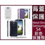 Metal-Slim Samsung S4 保護殼 【C-SAM-S02】 PC/UV/皮革漆/星砂