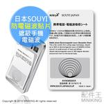 【配件王】代購 日本製 SOUYI 防電磁波貼片 白色 手機 貼紙 遮蔽電磁波 防護 iOS Android