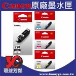 【CANON】原廠墨水匣套組PGI-750+CLI-751XL*3 適用:ip8770/7270/ix6870/6770/MG7570/7170/6670/6470/6370/MX927/727
