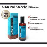 摩洛哥髮油 (100ml) 英國Natural World 堅果髮油 ARGAN OIL of MOROCCO