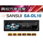 【SANSUI】日本山水 SA-DL10 CD/USB/SD/AUX/USB/ MP3主機