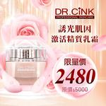 Dr.CINK達特聖克 誘光肌因激活精質乳霜 50ml【BG Shop】