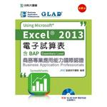 電子試算表Using Microsoft Excel 2013-含BAP商務..