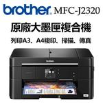 【Brother】MFC-J2320 Ink Benefit 無線多功能噴墨複合機
