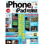 iPhone x iPad 玩爆誌 No.2