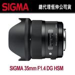 【SIGMA】35mm F1.4 DG HSM ART 新版 for Canon 公司貨