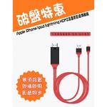 Apple iPhone/ipad lightning 8pin to HDMI MHL高畫質影音傳輸線