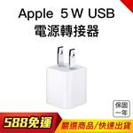 【GOSHOP】Apple 原廠 旅充頭 USB 充電器 iPhone 6s 5s SE mini